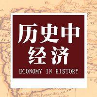 历史中的经济