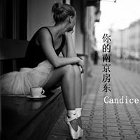你的南京房东Candice