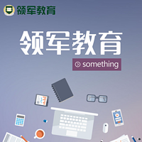 【领军教育】something~