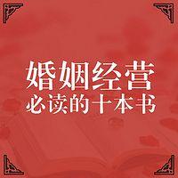 婚姻经营必读的十本书