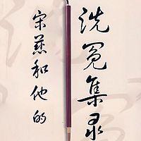 宋慈和他的《洗冤集录》