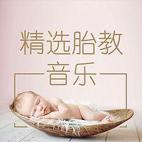 胎教音乐精选