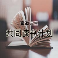北京区-有书共读计划-定位