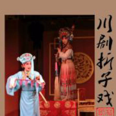 戏曲-川剧
