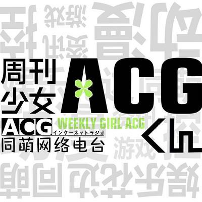 ACG周刊