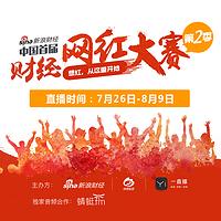 中国首届财经网红大赛第2季