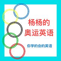 杨杨的奥运英语(你学的会的英文)