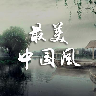 最美中国风