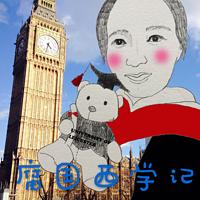 腐国西学记-英国留学