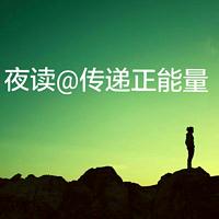 夜读@传递正能量