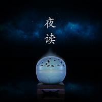 夜读·中华遗产