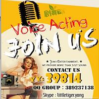 剧舞吧英语剧场:Voice Acting