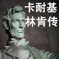 人性的光辉:林肯传(卡耐基)