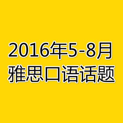 2016年5-8月雅思口语话题