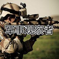 军事观察者