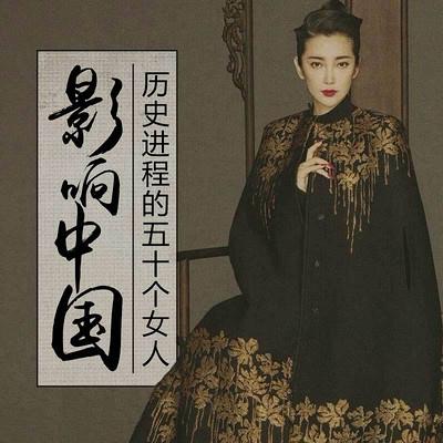 影响中国历史的五十个女人