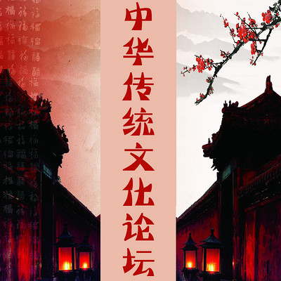 中华传统文化论坛