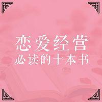 恋爱经营必读的十本书