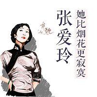 张爱玲:她比烟花更寂寞