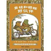 青蛙和蟾蜍好伙伴