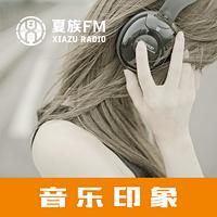 夏族音乐印象
