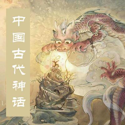 中国古代神话与中国文学