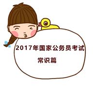 2017国家公务员考试常识篇