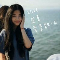 2016,盛夏,青春散场