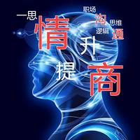 一思职场情商提升沟通逻辑思维课堂