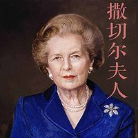 英国铁娘子:撒切尔夫人