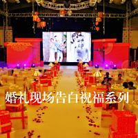 婚礼现场告白祝福系列
