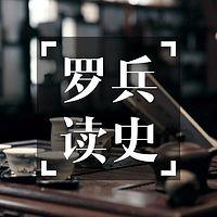 罗兵读史:刘备不是传说