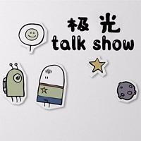 极光Talk Show