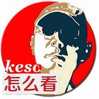 keso怎么看