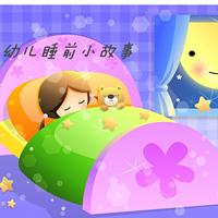 幼儿睡前小故事