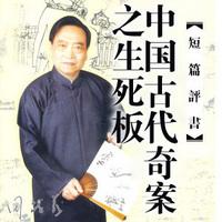 田战义评书:中国古代奇案之生死板