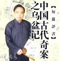 田战义评书:中国古代奇案之乌盆记