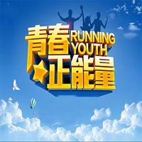 青春正能量