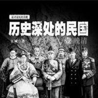 罗兵读史:历史深处的民国