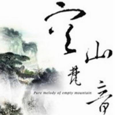 空山梵音:谛听中国系列