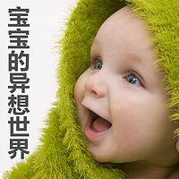 宝宝的异想世界