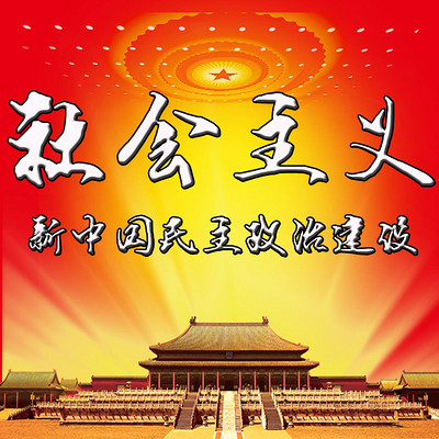 社会主义新中国民主政治建设