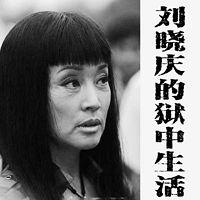 刘晓庆的监狱生活