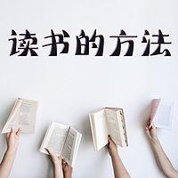 读书的方法
