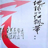 曹灿评书:地球的红飘带