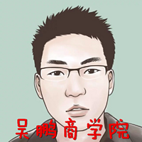 吴鹏商学院