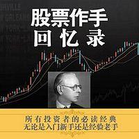 股票大作手回忆录