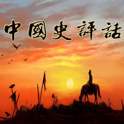中国史评话