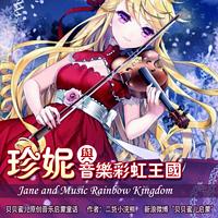 珍妮与音乐彩虹王国