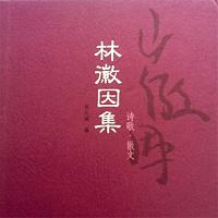 林徽因集诗歌散文朗读